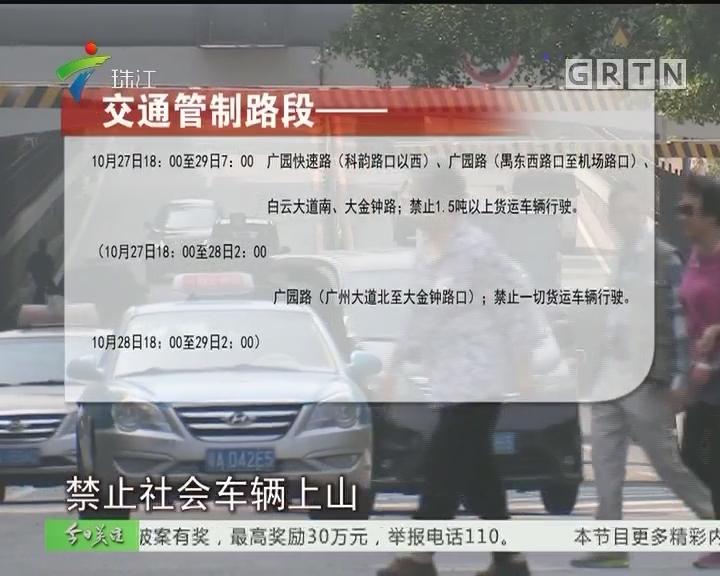 广州:重阳节白云山将实施交通管制