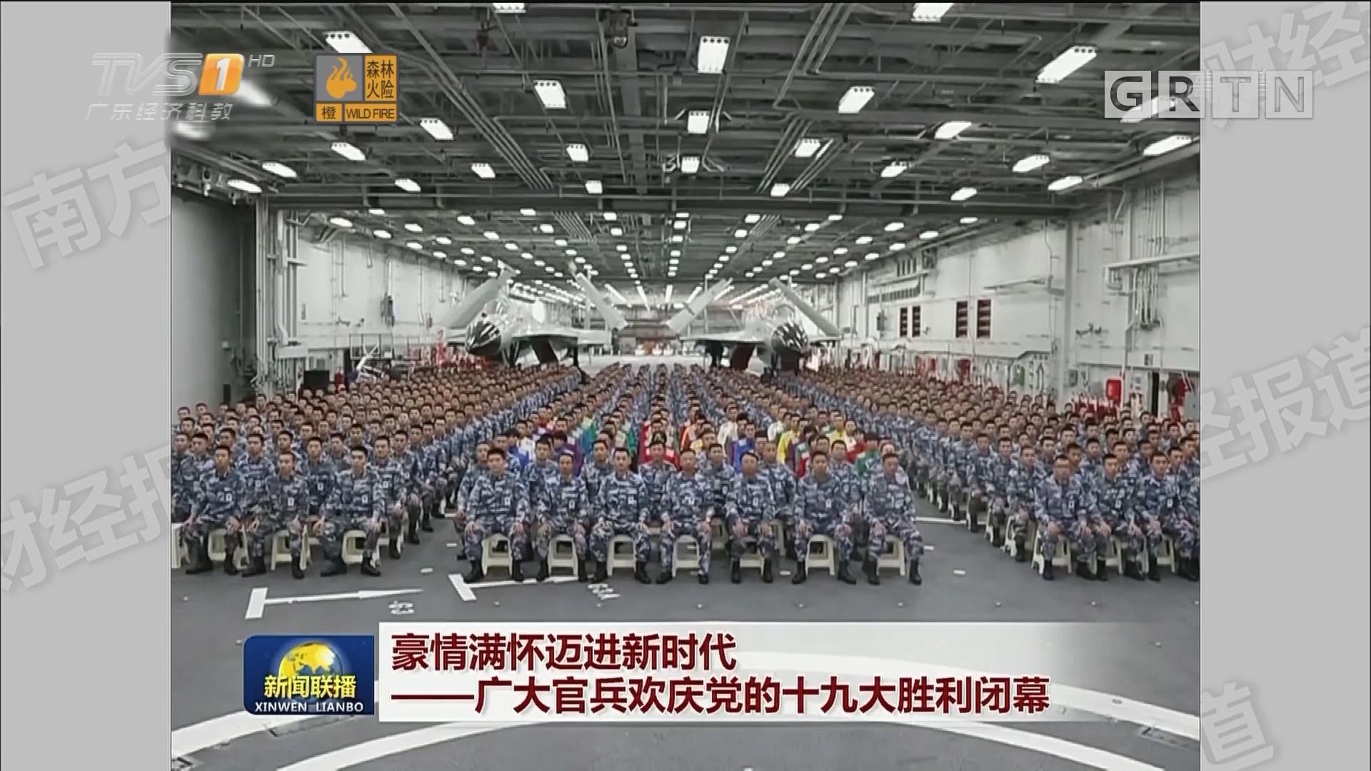 豪情满怀迈进新时代——广大官兵欢庆党的十九大胜利闭幕