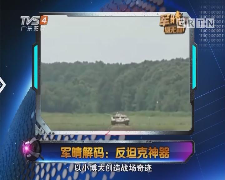 [2017-10-04]军晴剧无霸:军晴解码:反坦克神器