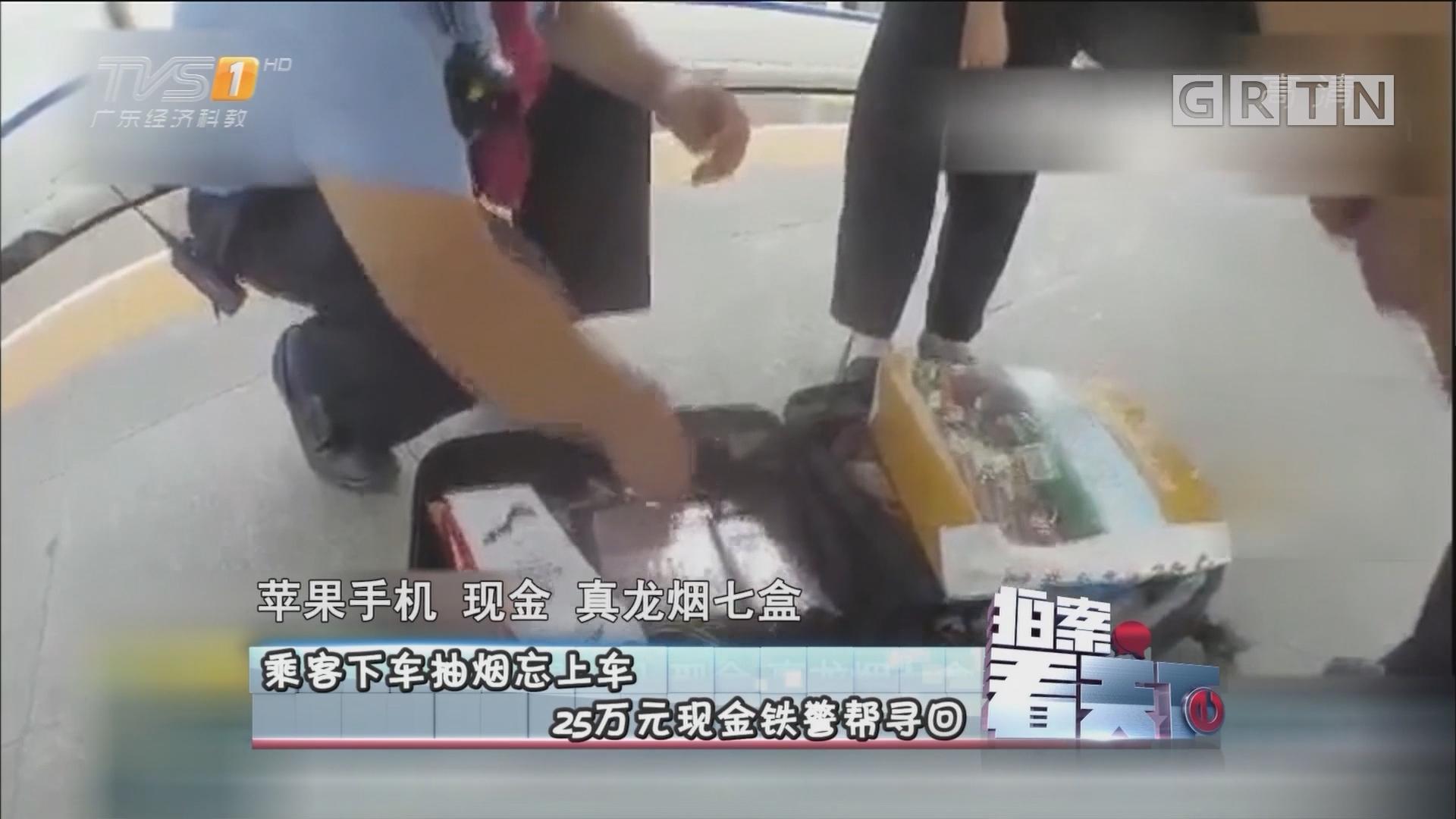 [HD][2017-10-09]拍案看天下:乘客下车抽烟忘上车 25万元现金铁警帮寻回