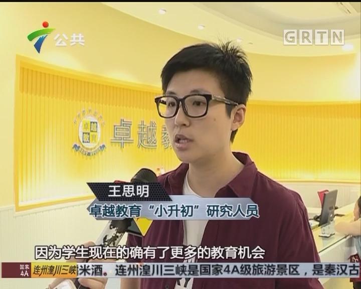 """2017年广州""""小升初""""有变 留意这3点"""