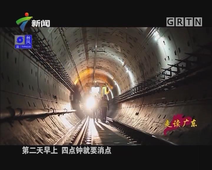 [2017-10-14]走读广东:安全守护者