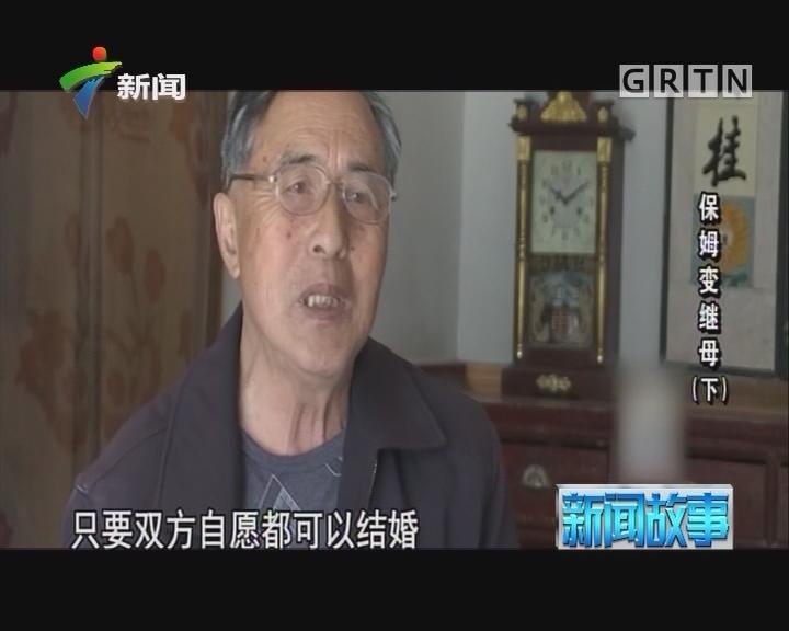 [2017-10-17]新闻故事:保姆变继母(下)