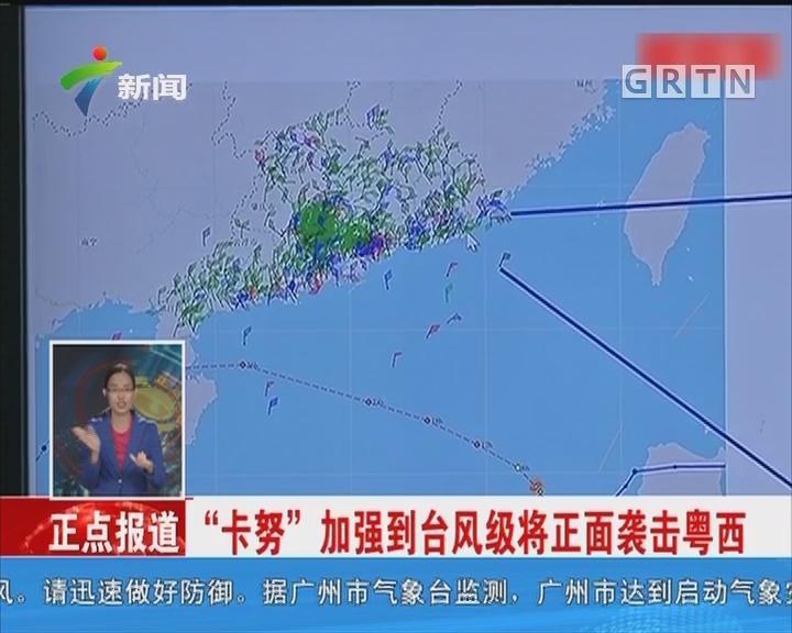 """""""卡努""""加强到台风级将正面袭击粤西"""