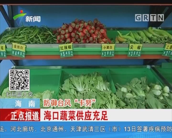 """海南:防御台风""""卡努"""" 海口蔬菜供应充足"""