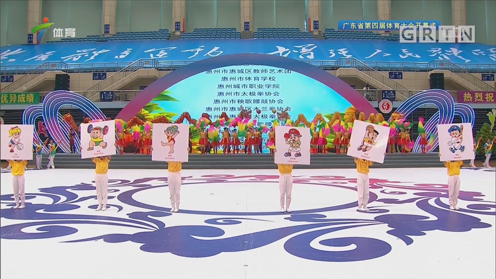 """广东省第四届体育大会""""惠风和畅"""""""