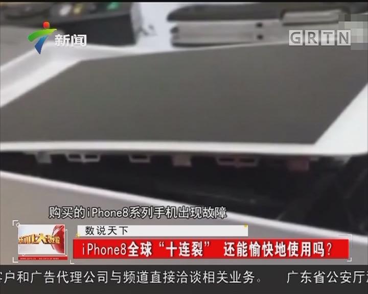 """iPhone8全球""""十连裂"""" 还能愉快地使用吗?"""