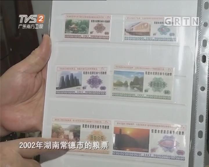 票证收藏 时代印记