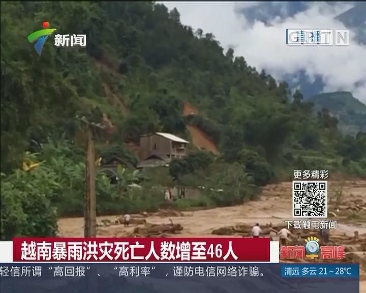 越南暴雨洪灾死亡人数增至46人