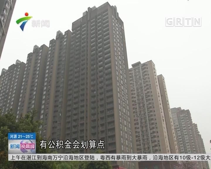 广州:公积金新政发布 无需单位 广州个人也能自缴存公积金!
