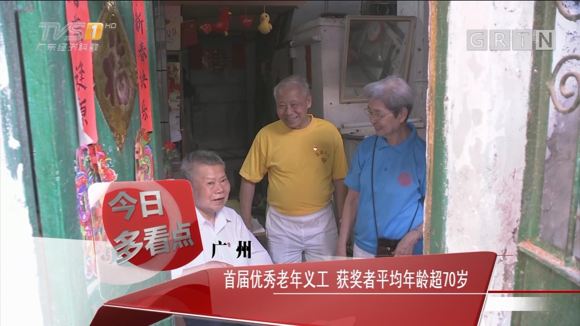 广州:首届优秀老年义工 获奖者平均年龄超70岁