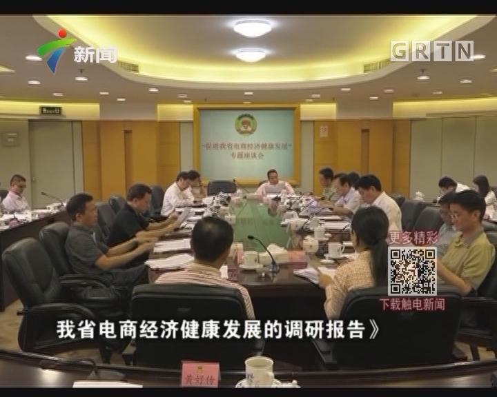[2017-10-22]政协委员:省政协助推广东电商经济健康发展
