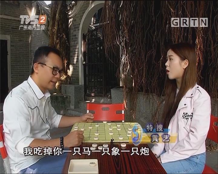 盏鬼学堂:下象棋学粤语