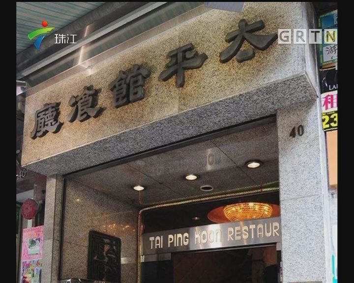 广州第一家西餐厅 传承百年金字招牌