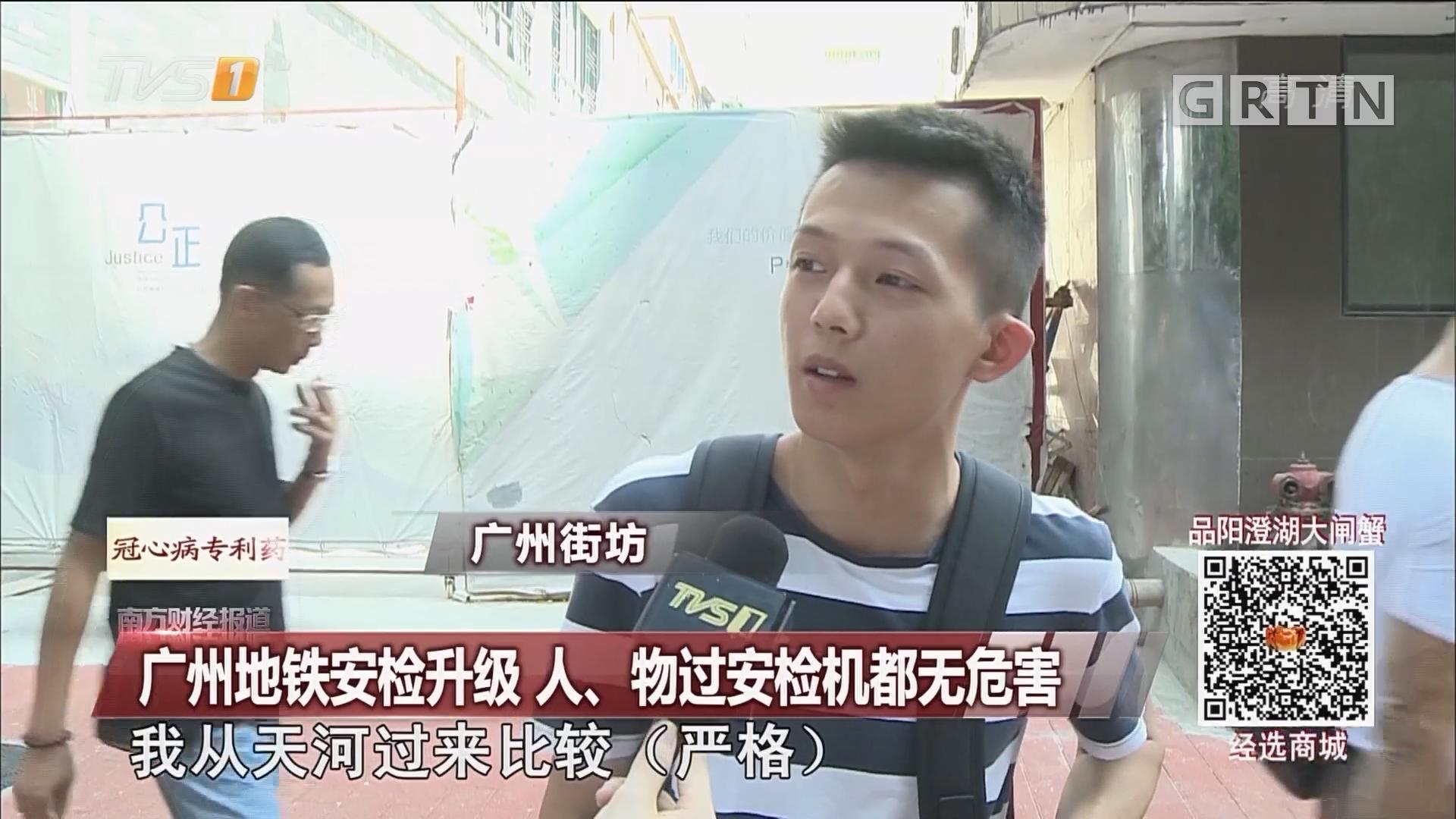 广州地铁安检升级 人、物过安检机都无危害