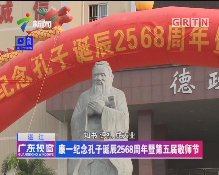 湛江:廉一纪念孔子诞辰2568周年暨第五届敬师节