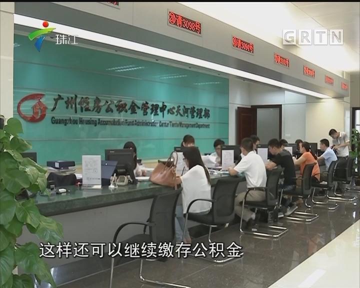 广州下月起允许个人自缴公积金