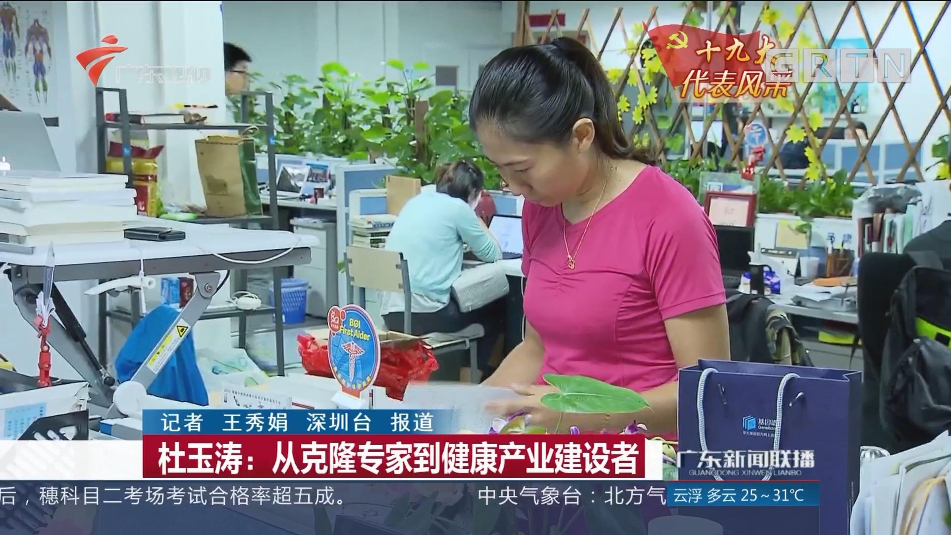 杜玉涛:从克隆专家到健康产业建设者