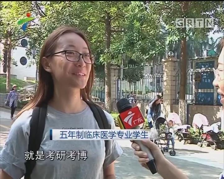 粤医学教育改革与发展实施方案发布