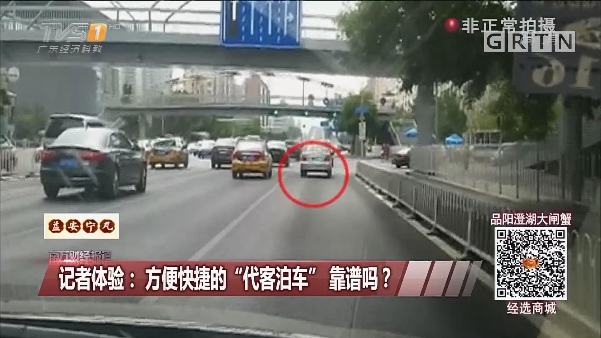 """记者体验:方便快捷的""""代客泊车""""靠谱吗?"""