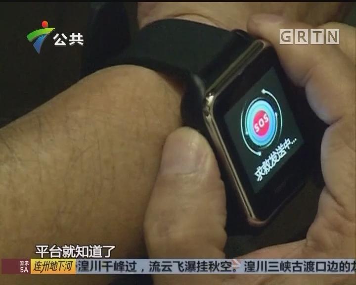 平安通升级智能腕表 非本市户籍也可申请