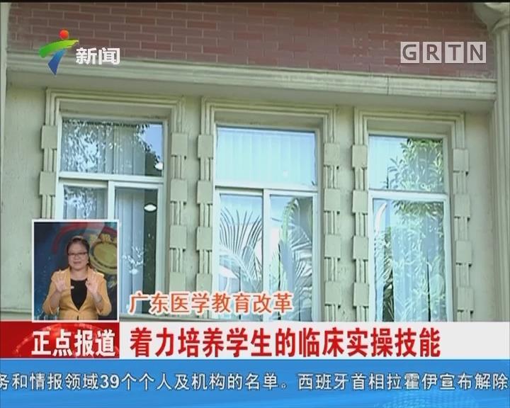 广东医学教育改革:着力培养学生的临床实操技能