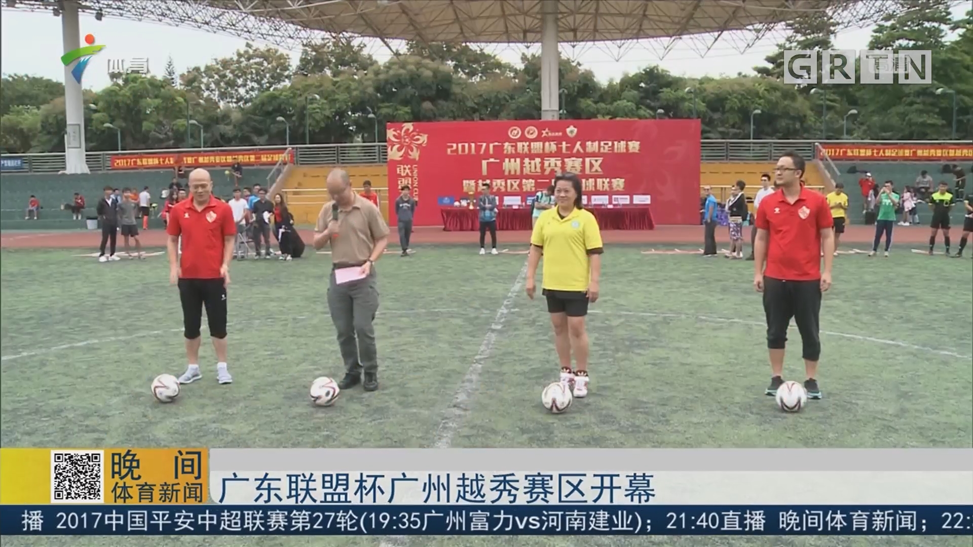 广东联盟杯广州越秀赛区开幕