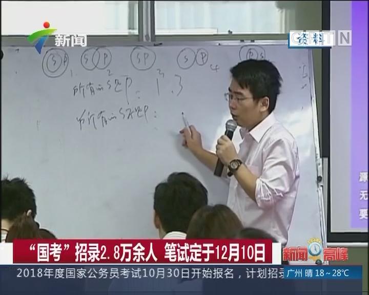 """""""国考""""招录2.8万余人 笔试定于12月10日"""