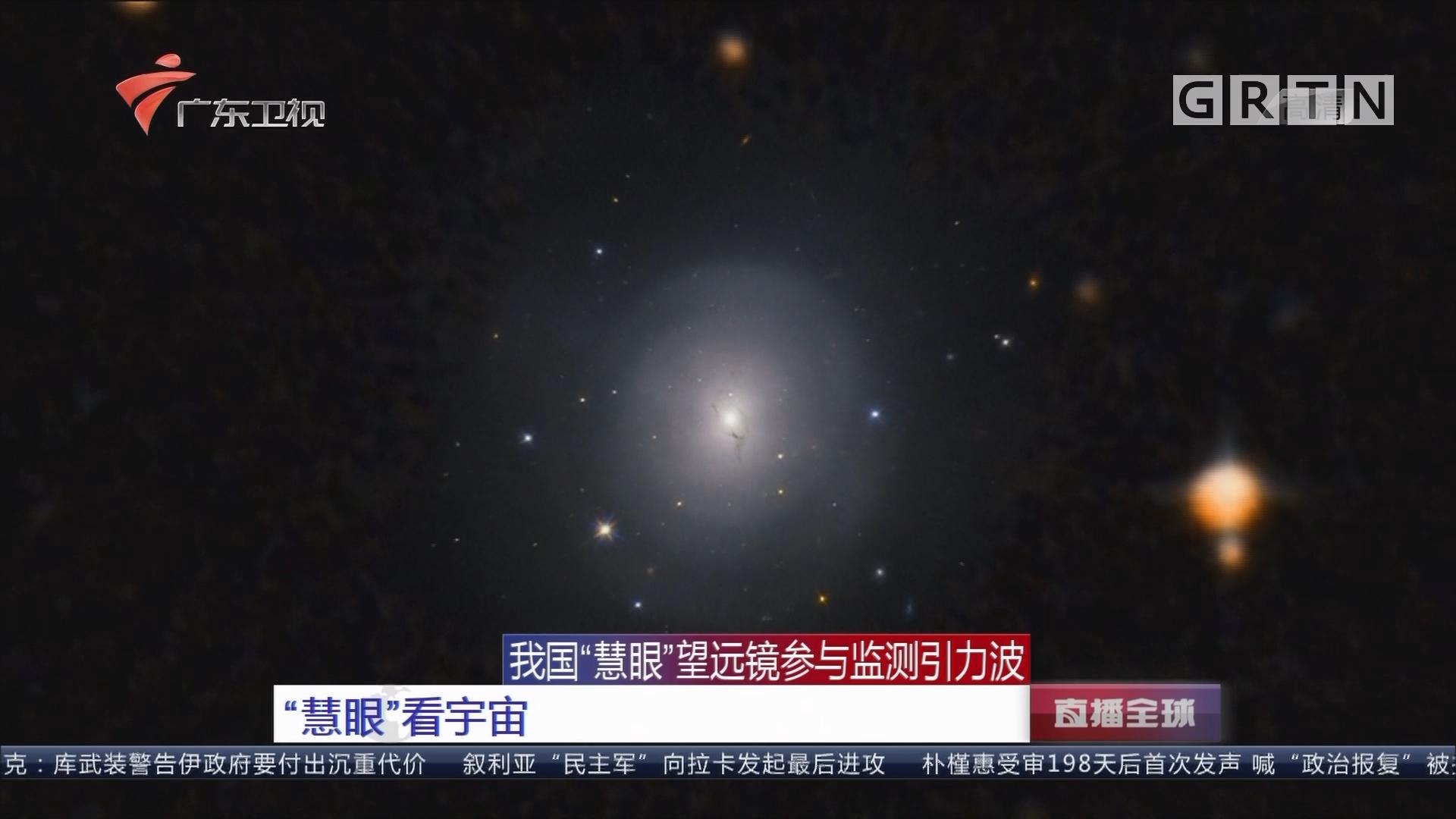"""我国""""慧眼""""望远镜参与监测引力波:""""慧眼""""看宇宙"""