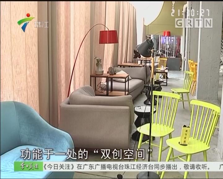 广州:老旧小区微改造 旧厂房变双创空间