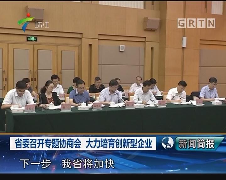 省委召开专题协商会 大力培育创新型企业