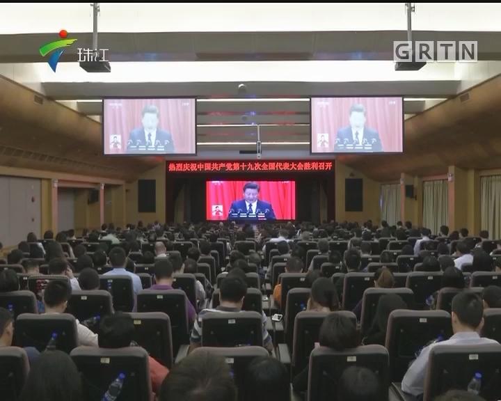 十九大报告在南粤大地引起强烈反响