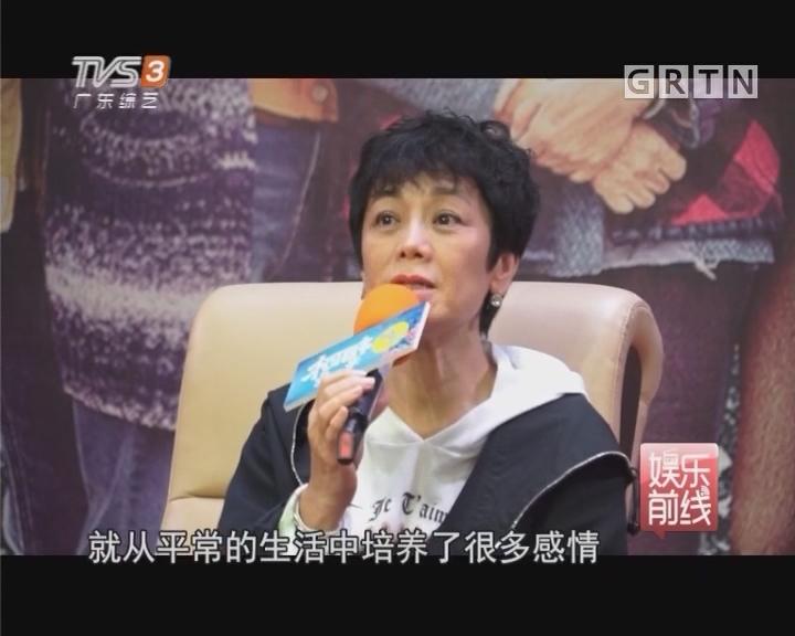 《相爱相亲》广州路演 张艾嘉:我们就是一家人