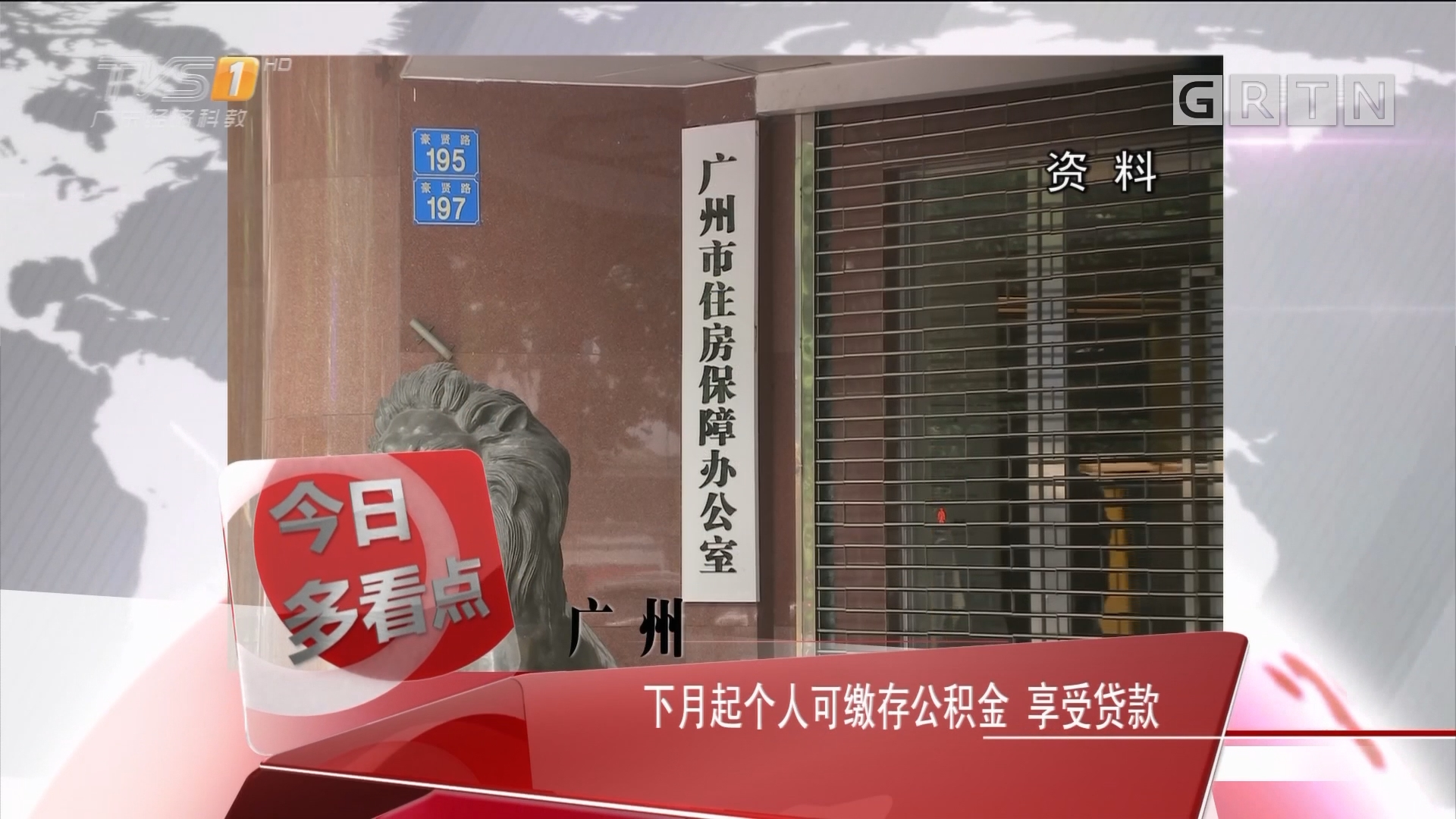 广州:下月起个人可缴存公积金 享受贷款