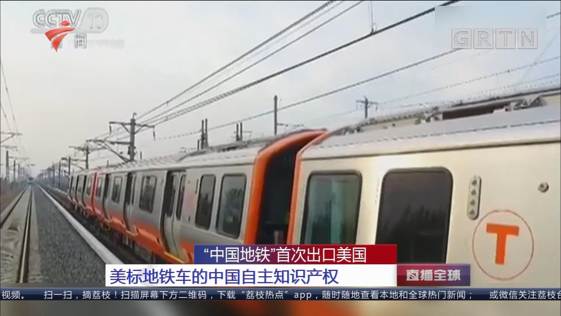 """""""中国地铁""""首次出口美国 首批列车已正式下线"""