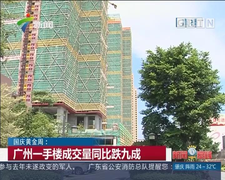 国庆黄金周:广州一手楼成交量同比跌九成