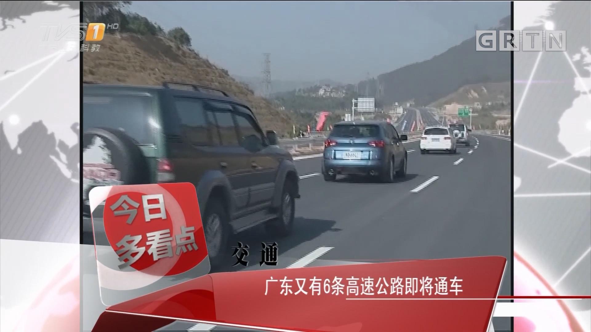 交通:广东又有6条高速公路即将通车