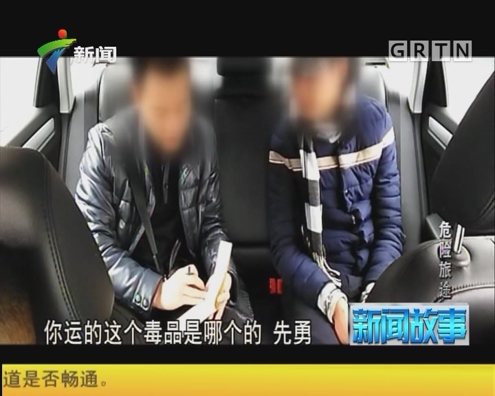 [2017-10-04]新闻故事:危险旅途
