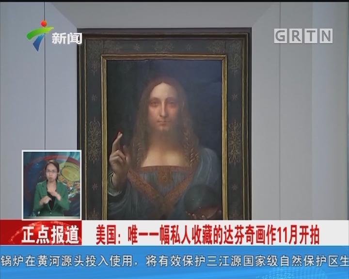 美国:唯一一幅私人收藏的达芬奇画作11月开拍