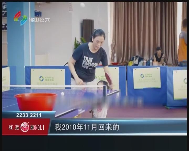 [2017-10-02]小强热线:胡章欣:和乒乓球结缘的人生
