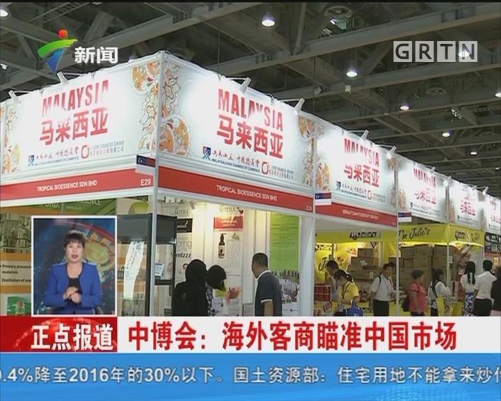 中博会:海外客商瞄准中国市场