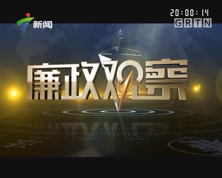 [2017-10-01]廉政观察