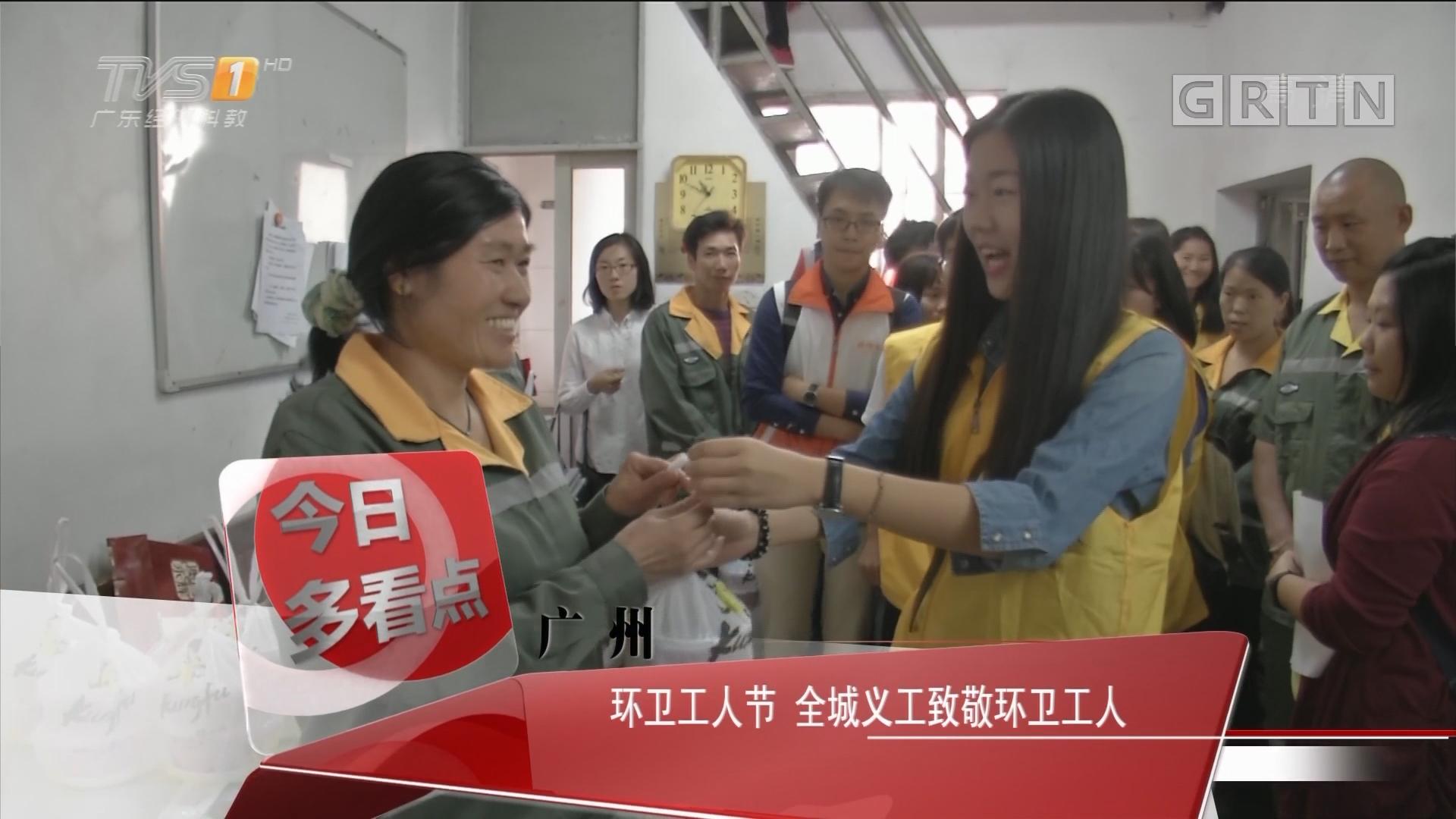 广州:环卫工人节 全城义工致敬环卫工人