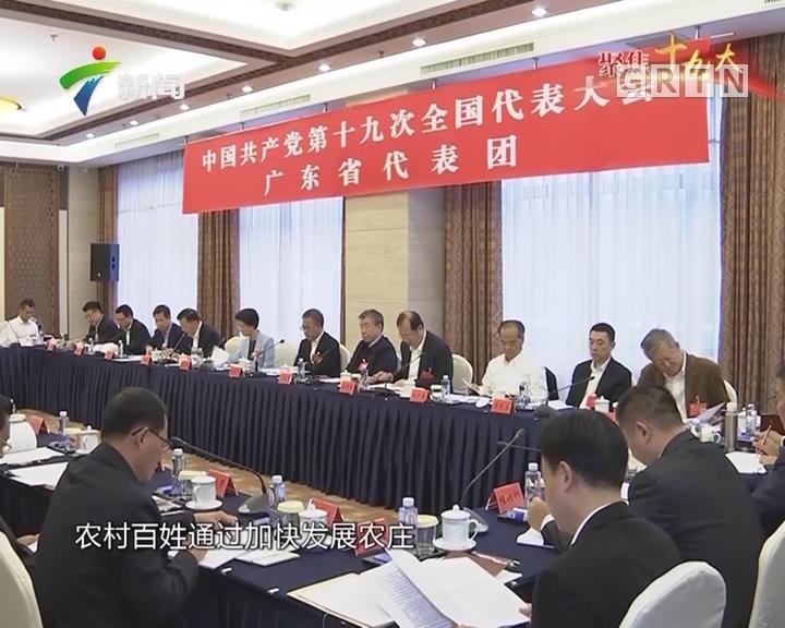 广东代表团继续分组讨论十九大报告