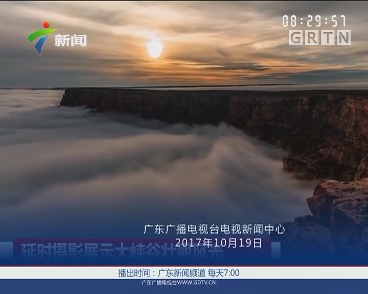 延时摄影展示大峡谷壮丽风光