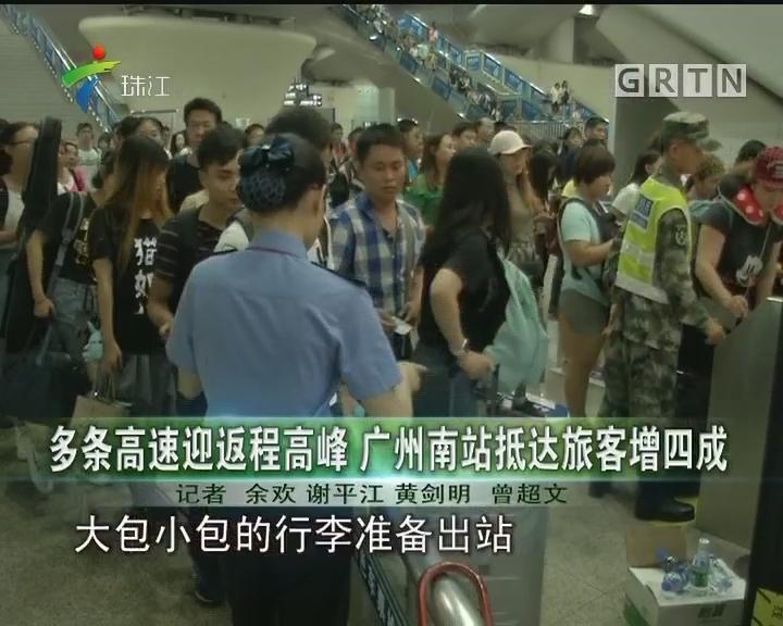 多条高速迎返程高峰 广州南站抵达旅客增四成