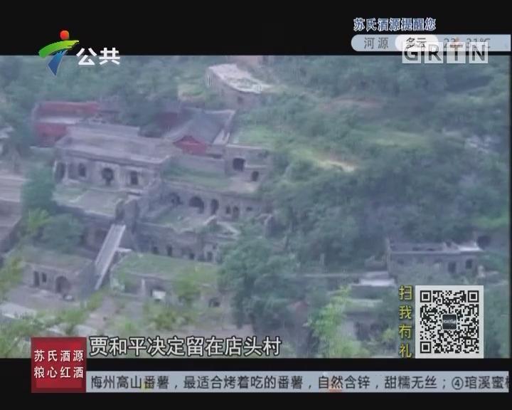 [2017-10-06]天眼追击:千年秘道之谜