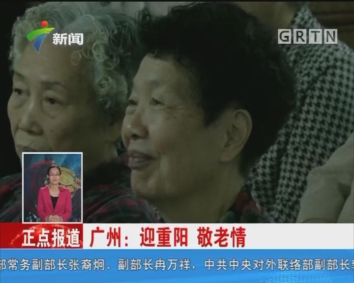 广州:迎重阳 敬老情