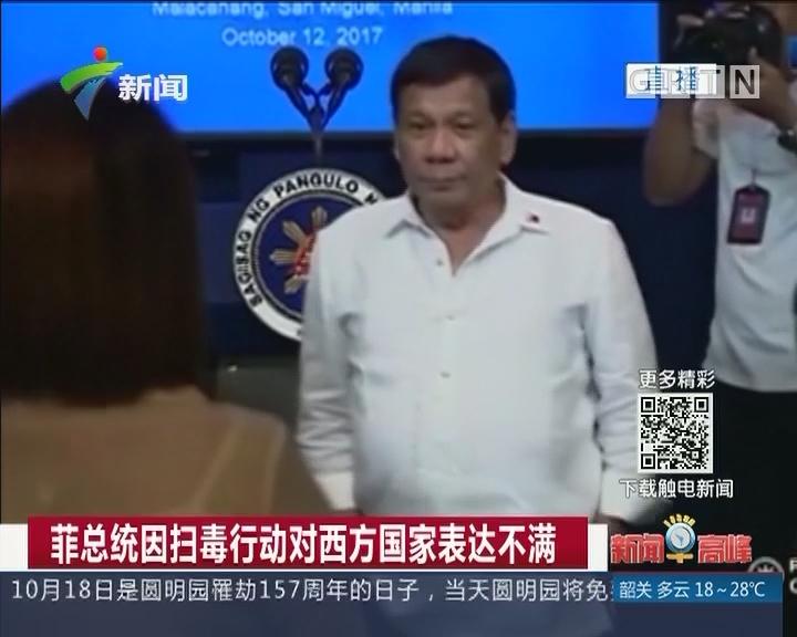 菲总统因扫毒行动对西方国家表达不满