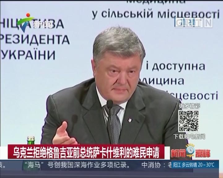 乌克兰拒绝格鲁吉亚前总统萨卡什维利的难民申请